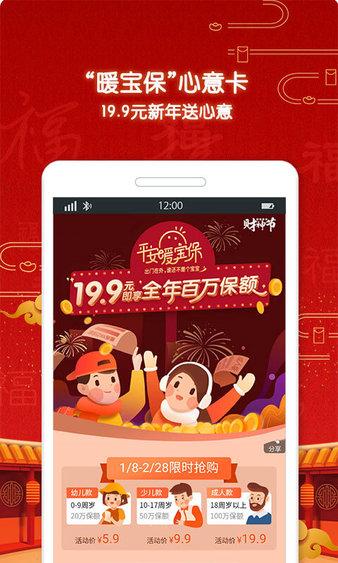 平安好车主ios官方版 v3.82.1 iphone版