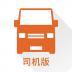 货拉拉司机版最新版本 v5.1.2 安卓官方版
