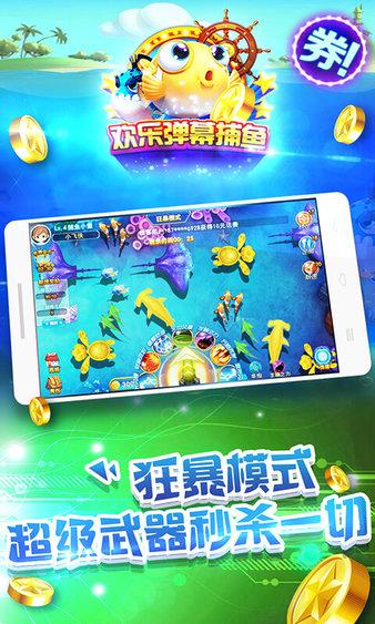 欢乐弹幕捕鱼破解版 v1.5 安卓版