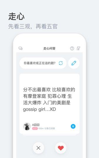 朋友印象app