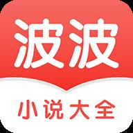 波波小说手机版 v1.1.14 安卓版