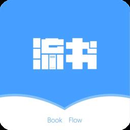 流书免费小说 v2.3.2 安卓版