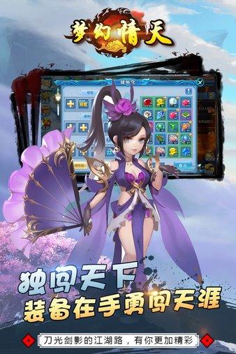 梦幻情天手游 v1.0.19 安卓版