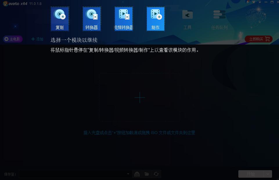 dvdfab11破解版 v11.0.1.8 最新版