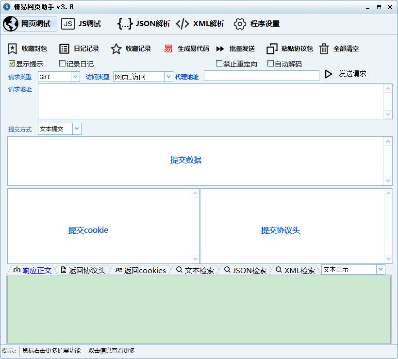 精易�程助手 v3.8 最新版