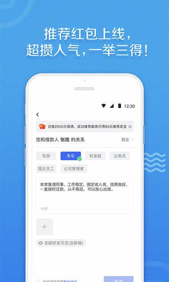 借贷宝最新版 v3.1.0 安卓官方版