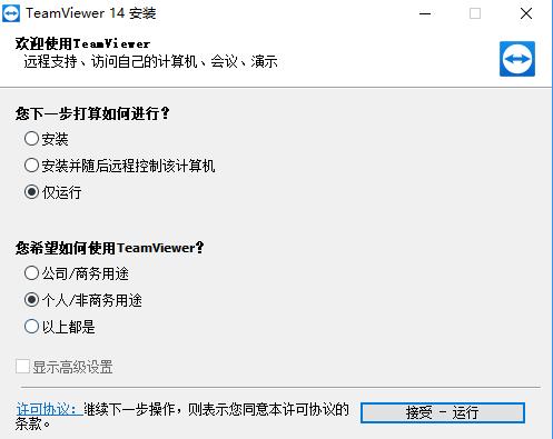 teamviewer14完美破解版(远程控制软件) v14.2.2558.0 电脑版