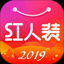 红人装最新版 v3.9.26 安卓版