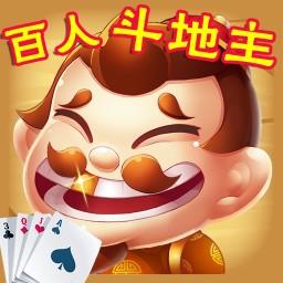 百人斗地主豌豆荚最新版 v3.2.0 安卓版