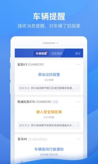凯励程app v6.5.7 安卓版
