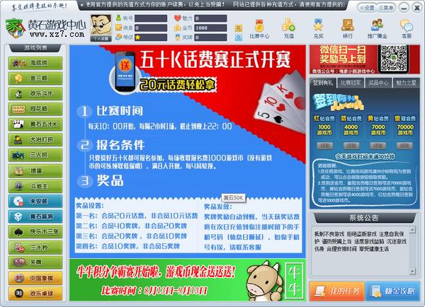 黄石游戏中心官方版 v2.2.3.1 最新版