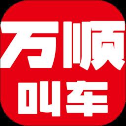 万顺叫车手机版 v4.2.9 安卓版
