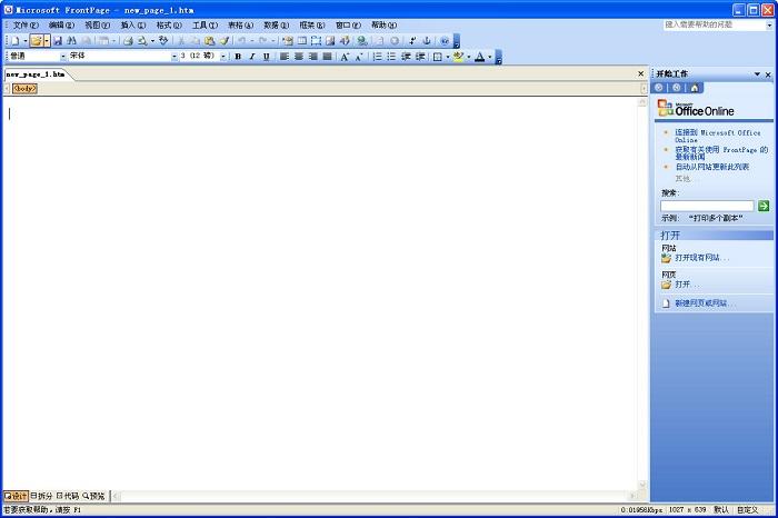 frontpage2003绿色版 电脑版