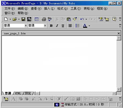 frontpage2003免费版