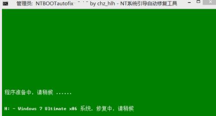 ntbootautofix正式版