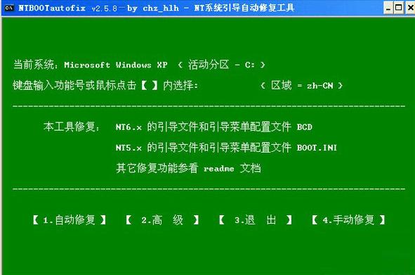 ntbootautofix win10 v2.5.8 官方最新版