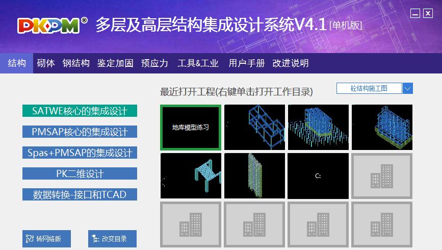 pkpm win10版 v4.1 官方版