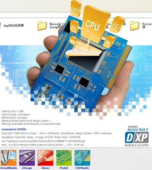 protel dxp2016破解版 中文版
