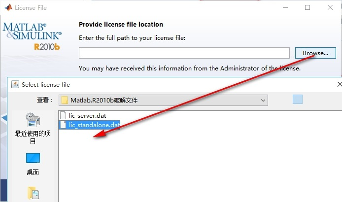 matlab 2010b安装包