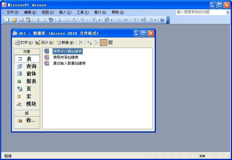 access2010免费版 绿色版