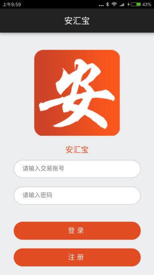 西安安汇宝 v1.7 安卓版