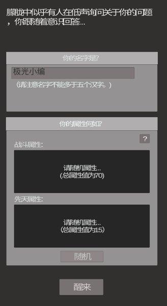 异世修真人内购破解版 v1.0 安卓版