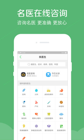 春雨医生医生版 v8.9.1 安卓版