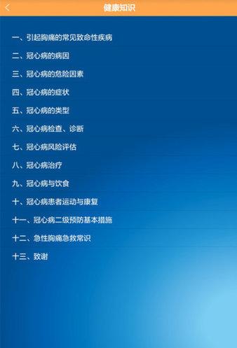 扁鹊飞救医护版app v1.1.4 安卓版