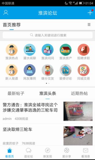淮滨论坛官方app