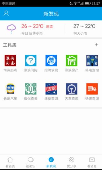 淮滨论坛app v2.2.1 安卓最新版