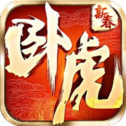卧虎新春版 v2.0.0 安卓版