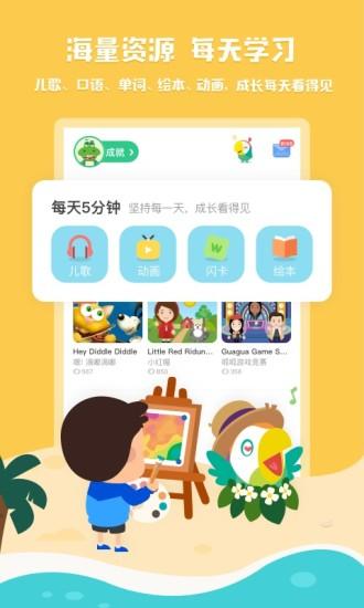 叽里呱啦学英语app