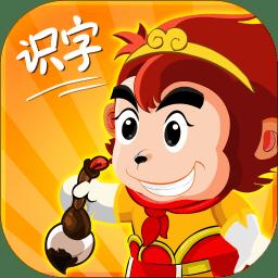 悟空识字手机版 v2.16.1 安卓版