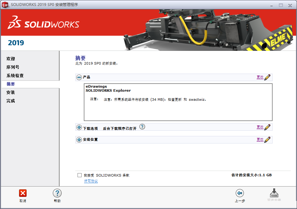 solidworks2019破解