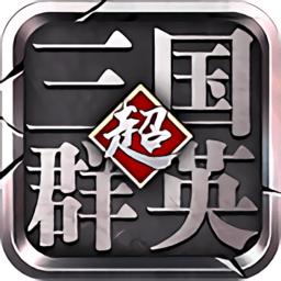 超级三国群英手游 v3.4.0 安卓版