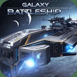 银河战舰破解版 v1.12.29 安卓版