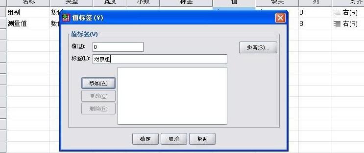spss17.0软件