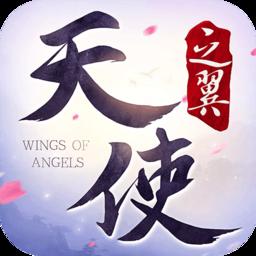 天使之翼变态版v4.1.0 安卓版