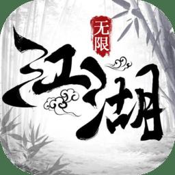 江湖奇�b��o限版v1.03 安卓