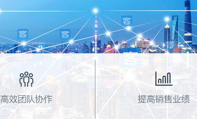 百会客户管理App 官方正式版