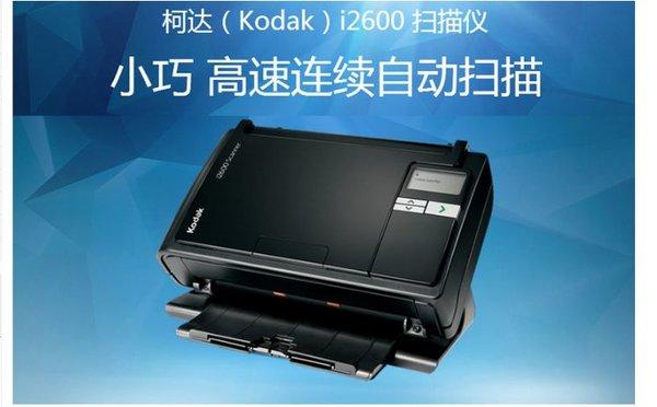 柯达i2600扫描仪驱动