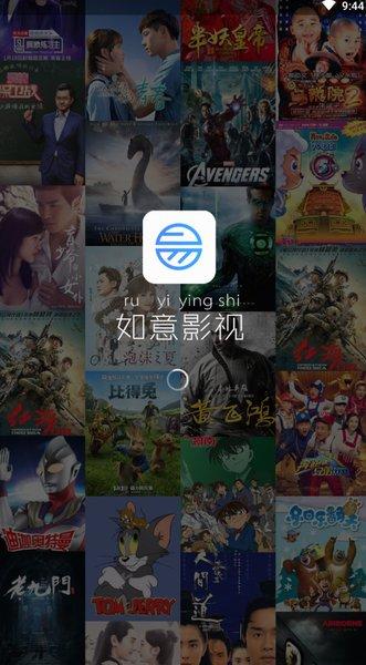 如意影视app