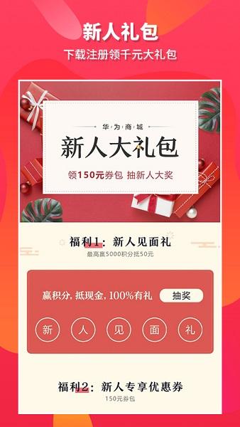 华为商城电脑版 v1.10.6.303 官方最新版