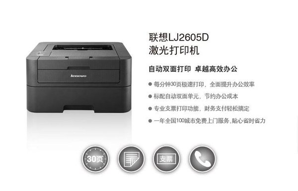 lj2605d打印机驱动