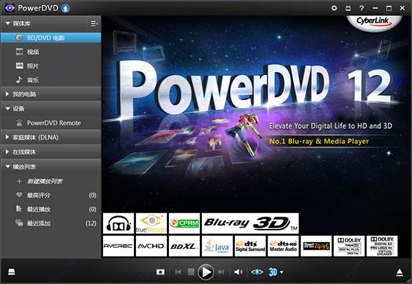 powerdvd12破解版