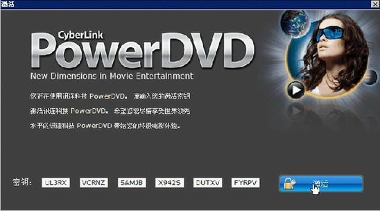 powerdvd12中文破解版 v12.0.1312.54 汉化版