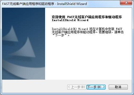 迅捷fw150us驱动 v2.0 免驱版