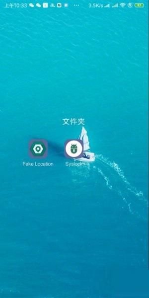 一起�碜窖�定位�件(fake location) v1.0.9.4 安卓版