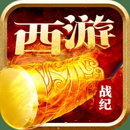 西游战记内购破解版 v2.8.5 安卓版