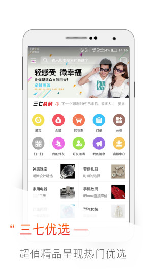 三七e购app v2.2.2 安卓版